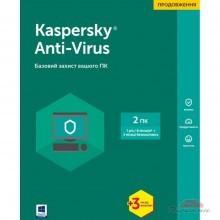 Программная продукция Kaspersky Anti-Virus 2 ПК 1 год + 3 мес Renewal Box (KL1171OUBBR17)