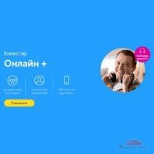 Стартовый пакет Київстар Онлайн+. Регіон 1